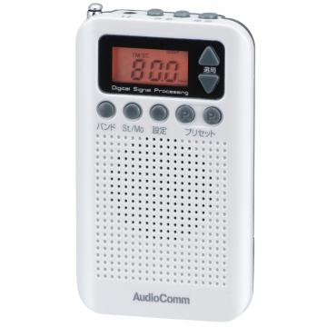 AudioComm DSPポケットラジオ ホワイト [品番]07-8184