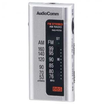 AudioComm FMステレオAMライターサイズラジオ シルバー [品番]07-8792