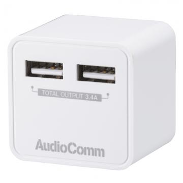 AudioComm コンパクト ACチャージャー 3.4A [品番]03-3063