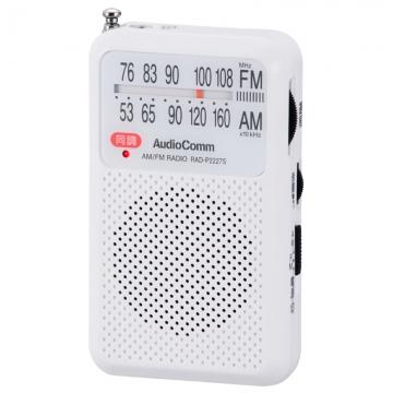 AudioComm AM/FM ポケットラジオ ホワイト [品番]07-8856