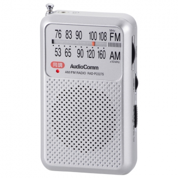 AudioComm AM/FM ポケットラジオ シルバー [品番]07-8857
