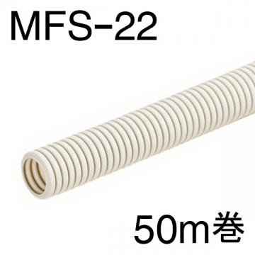 ミラフレキSS MFS-22 50m巻 [品番]00-9005