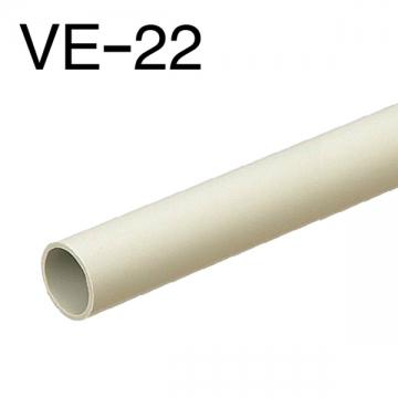 硬質ビニル電線管 VE-22 ベージュ 2m [品番]00-9090
