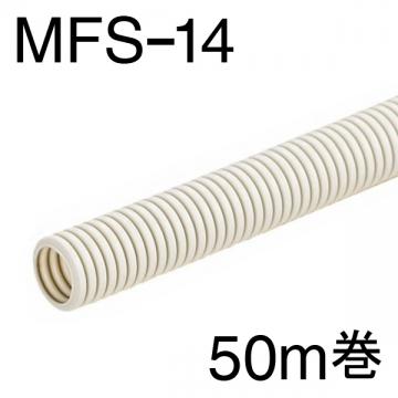ミラフレキSS MFS-14 50m巻 [品番]00-9367