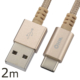 AudioComm USB TypeC ケーブル 高耐久 2m [品番]01-7069