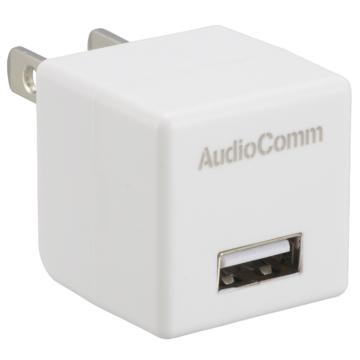AudioComm USB ACチャージャー 1.0A [品番]03-3061