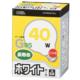 白熱ボール電球 40W E26 G95 ホワイト [品番]06-0622