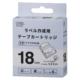 テプラ互換ラベル 白テープ 黒文字 幅18mm [品番]01-3804