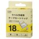 テプラ互換ラベル 黄テープ 黒文字 幅18mm [品番]01-3813