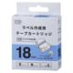 テプラ互換ラベル 青テープ 黒文字 幅18mm [品番]01-3816