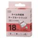 テプラ互換ラベル 赤テープ 黒文字 幅18mm [品番]01-3819