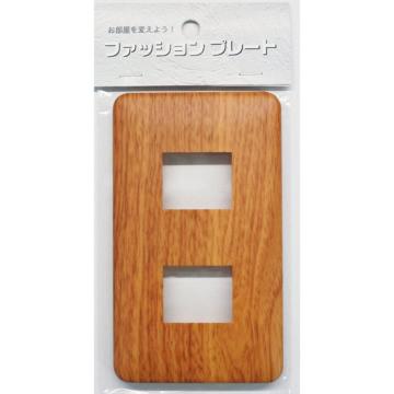 スイッチプレート 木目調B 2個口用 [品番]00-4684