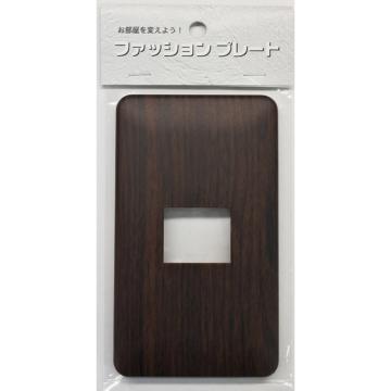 スイッチプレート 木目調C 1個口用 [品番]00-4686