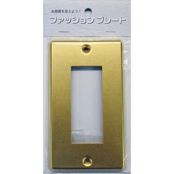 スイッチプレート 真鍮 3個口用 [品番]00-4700