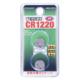 Vリチウム電池 CR1220 2個入 [品番]07-9718