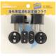 海外用電源形状変換プラグ 全世界対応セット [品番]01-0852