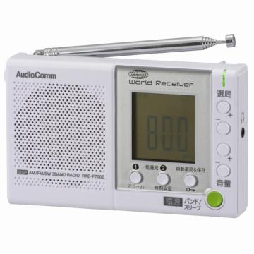 AudioComm AM/FM/SW 3バンドDSPラジオ [品番]07-9820