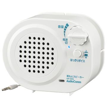 AudioComm 耳もとスピーカー [品番]03-2059