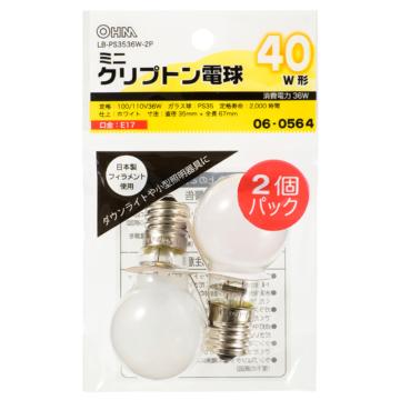 ミニクリプトン電球 E17 40W形相当 ホワイト 2個入 [品番]06-0564
