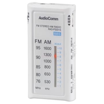 AudioComm ライターサイズラジオ イヤホン専用 ホワイト [品番]03-0957