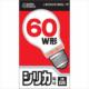 白熱電球 E26 60W形 シリカ [品番]06-1756