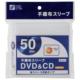 DVD/CD不織布スリーブ 片面1枚収納×50枚 ホワイト [品番]01-0960