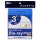 ブルーレイ/DVD/CDディスクケース 1枚収納×3パック [品番]01-0963