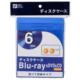 ブルーレイ/DVD/CDディスクケース 2枚収納×3パック [品番]01-0968