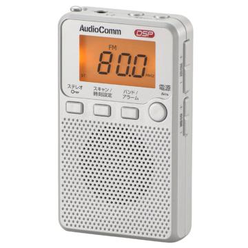AudioComm DSP FMステレオAMポケットラジオ シルバー [品番]03-0952