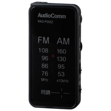 AudioComm FMステレオ/AMライターサイズラジオ ブラック [品番]07-9818