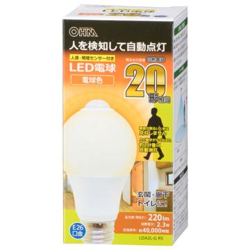 LED電球 E26 20形相当 人感明暗センサー付 電球色 [品番]06-3543