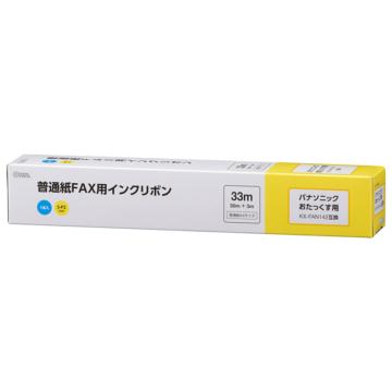 普通紙FAXインクリボン S-P2タイプ 1本入 33m [品番]01-3863