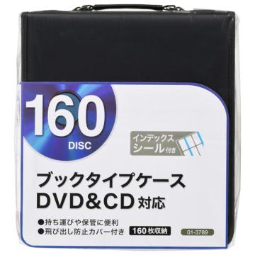 DVD/CDケース 160枚収納 ブックタイプ ブラック [品番]01-3789