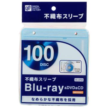 ブルーレイ/DVD/CD不織布スリーブ 両面収納×50枚 5色 [品番]01-3777