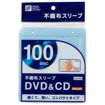 DVD/CD不織布スリーブ 両面収納×50枚 5色 [品番]01-3781