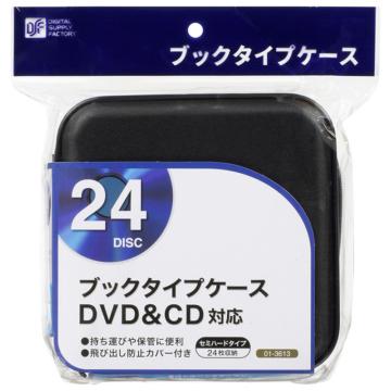 DVD/CDケース 24枚収納 ブックタイプ ブラック [品番]01-3613