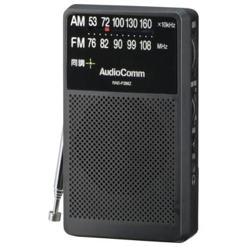 AudioComm AM/FMハンディサイズラジオ [品番]03-1966