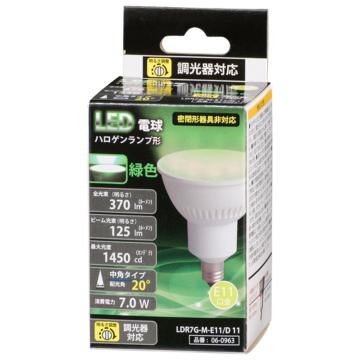LED電球 ハロゲンランプ形 E11 調光器対応 中角タイプ 緑色 [品番]06-0963