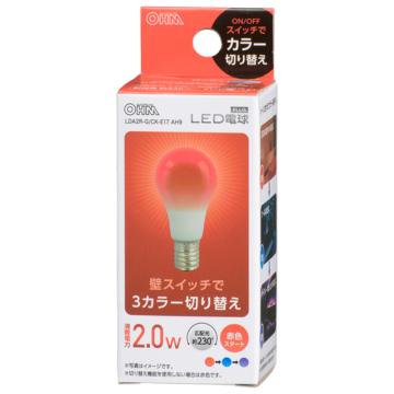 LED電球 E17 3カラー調色 赤色スタート [品番]06-3445
