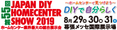 JAPAN DIY HOMECENTER SHOW 2019