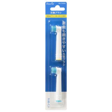 Iberis 交換ブラシ 電動歯ブラシHB-C6K-W専用 2本入 [品番]00-5837