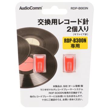 AudioComm 交換用レコード針 RDP-B300N専用 2個入 [品番]01-1260