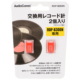 """<span class=""""search-everything-highlight-color"""" style=""""background-color:orange"""">AudioComm</span> 交換用レコード針 RDP-B300N専用 2個入 [品番]01-1260"""