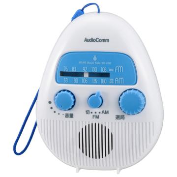 AudioComm AM/FMシャワーラジオ [品番]03-1956