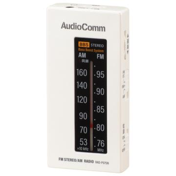 AudioComm ライターサイズラジオ イヤホン専用 ホワイト [品番]03-5681