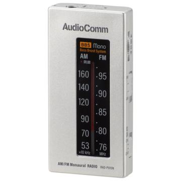 AudioComm ライターサイズラジオ 片耳イヤホン専用 モノラル [品番]03-5687