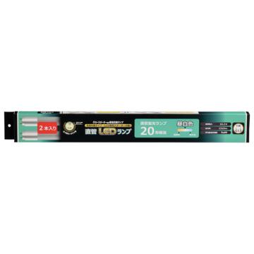 直管LEDランプ 20形相当 G13 昼白色 グロースターター器具専用 片側給電仕様 2本入[品番]06-0969