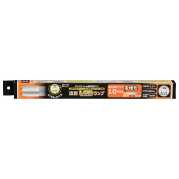 直管LEDランプ 10形相当 G13 電球色 グロースターター器具専用 片側給電仕様[品番]06-3531