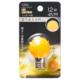 LEDミニボール球装飾用 G30/E17/1.2W/45lm/黄色 [品番]06-4635
