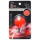 LEDミニボール球装飾用 G40/E17/1.2W/8lm/赤色 [品番]06-4663